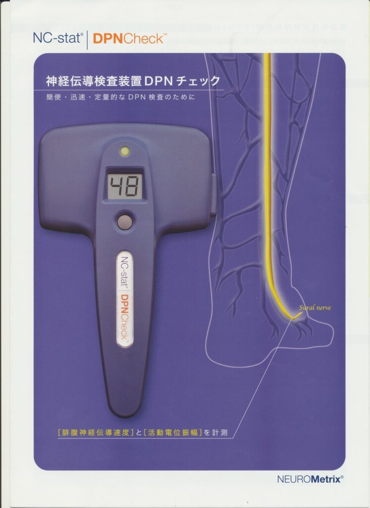 神経電動検査装置
