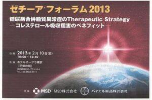 東京のホテルオークラ東京での研究会
